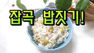잡곡밥짓기 물양 허상네밥 처음으로 공개해요.