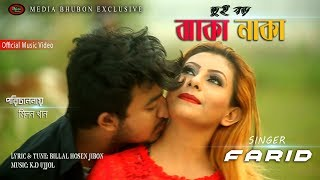 Jhaka Naka |ঝাকা নাকা Farid | Farhan | Nahar| New Official Music Video 2018|
