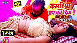 कमरिया करका दिया है \ #VIDEO_SONG \ Kamariya Karka Diya Hai | Aakash Raj | Bhojpuri Song 2021