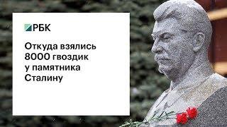 Откуда взялись 8000 гвоздик у памятника Сталину