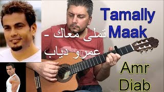 TAMALLY MAAK AMR DIAB تملى معاك - عمرو دياب FINGERSTYLE GUITAR COVER