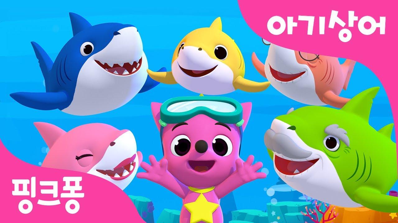 아기상어 상어가족 핑크퐁을 따라 노래하며 춤춰요 동물동요 핑크퐁 인기동요 Youtube