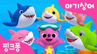 아기상어 | 상어가족 | 핑크퐁을 따라 노래하며 춤춰요 | 동물동요 | 핑크퐁! 인기동요