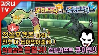 전설따위 씹어먹어버린다! 흡혈귀 힐링시프트 큐아링! 김용녀의 포켓몬스터 썬문 (Pokemon Sun·Moon)