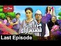 Mirza Aur Shamim Ara | Ep#22 | Last Episode | 18th June 2017 |  Full HD | Sitcom | TV One | 2017