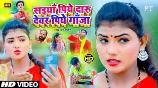 सइयाँ पिये दारु   #VIDEO_SONG_2021   ऐ गाना डीजे पे धूम मचा दिया   Pawan Tiwari   #DJGAANA