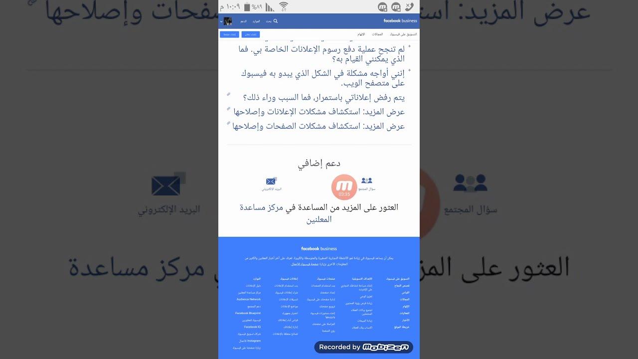 مراسلة فريق دعم فيس بوك هاتفيا او عن طريق البريد الألكتروني Youtube