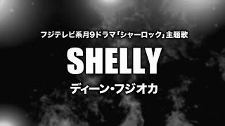 今回は フジテレビ系月9ドラマ「シャーロック」主題歌「ディーン・フジオカ - Shelly」【フル/字幕/歌詞付】カバーをupしました‼️ ▶︎歌い手「HARAKEN」さん✨ ご視聴お願いし ...