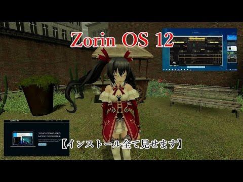 Zorin OS 12インストール全て見せます