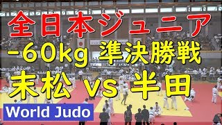 全日本ジュニア柔道 2019 60kg 準決勝 末松 vs 半田 Judo