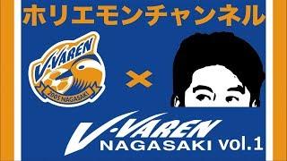 00:10 V・ファーレン長崎に遊びにきました!! 02:20 V・ファーレンロー...