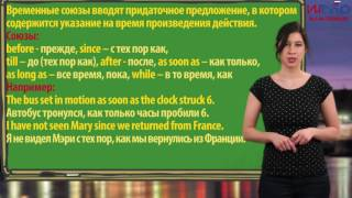 Грамматика английского языка: Сложноподчинённые предложения и сопутствующие союзы