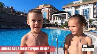 Armas Gul Beach  4 Кемер Обзор отеля. Турция