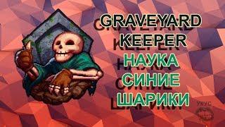 🎃ЗМЕЙ|ПОДЗЕМЕЛЬЕ|БЕСКОНЕЧНЫЕ СИНИЕ ШАРИКИ-ОЧКИ|ПРОХОЖДЕНИЕ-ГАЙД #7|Graveyard Keeper