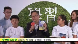 Publication Date: 2018-07-24 | Video Title: 書展新聞中心7月23日Part1