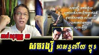 Khan sovan - សមរង្សីអាសន្នហើយ ប្តូរ, Khmer news today, Cambodia hot news, Breaking news