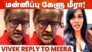 Ask Open Apology To All Vijay And Mahesh Babu Fans | Actor Vivek Bold Reply To Meera Mithun - 12-08-2020 Tamil Cinema News