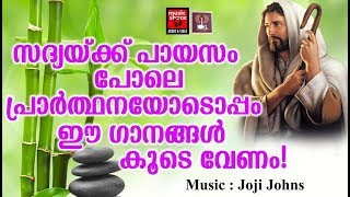Sankadangal Ellam # Christian Devotional Songs Malayalam 2019 # Hits Of Joji Johns