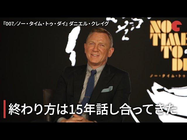 映画予告-ダニエル・クレイグ、美しい映画を作ることができた『007/ノー・タイム・トゥ・ダイ』インタビュー