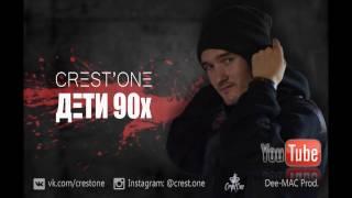 Crest'One - Дети 90  х (премьера 2017)