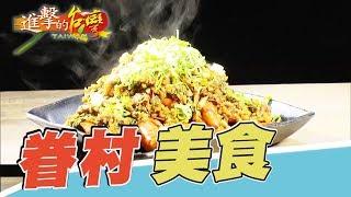 在北台灣的巷弄裡,有一家深夜食堂,專賣家傳的眷村好菜,像是爸爸的香...