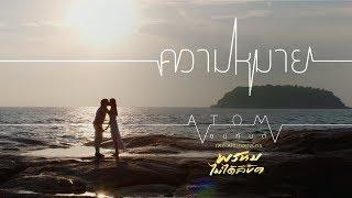 ความหมาย (เพลงประกอบละคร พรหมไม่ได้ลิขิต) - อะตอม ชนกันต์【OFFICIAL MV】