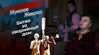 Квартирная революция. Мужское / Женское. Выпуск от 06.10.2020