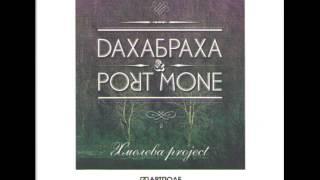 Khmeleva project - Kryvyi tanets