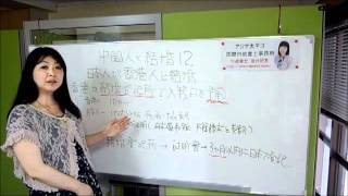 行政書士が解説する日本人と中国人が結婚する場合の、ビザ申請の注意点...