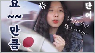 [단어④◎] 요~~만큼 일본어로 어떻게 표현할까요?