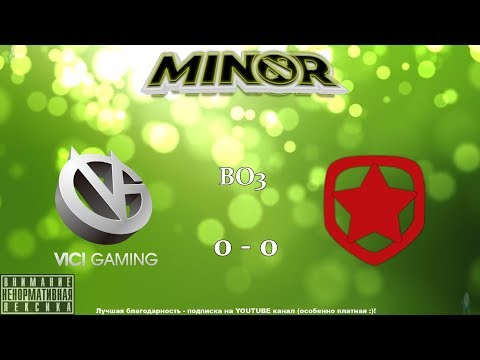 [RU] Gambit Esports vs. Vici Gaming - StarLadder ImbaTV Dota 2 Kiev Minor 2019 BO3 @4liver_r
