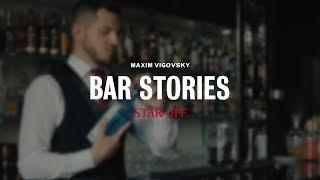 Bar Stories by Maxim Vigovsky