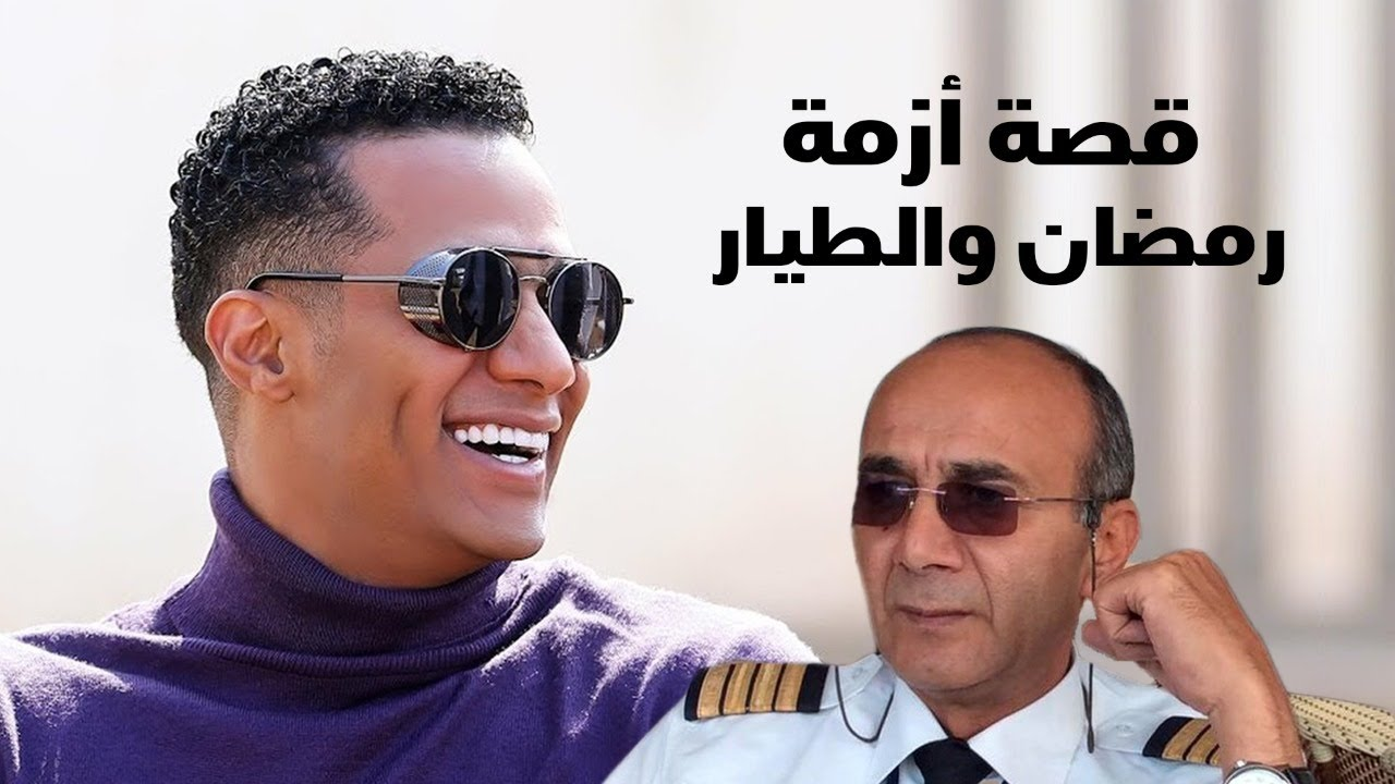 القصة الكاملة لأزمة محمد رمضان والطيار
