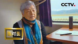 [面对面]张廷芳:爱在高原| CCTV - YouTube