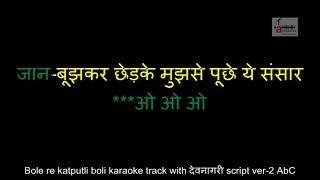 Bole re katputli dori karaoke track with देवनागरी script ver 2 AbC