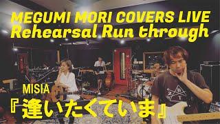 森恵 - 逢いたくて(Studio Live Version)