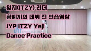 JYP ITZY 황예지 Dance Practice