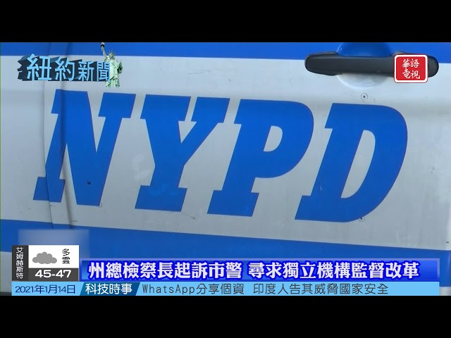 州總檢察長起訴市警|舒默:紐約將獲20億美元額外新冠援助|紐約新聞 01/14/21