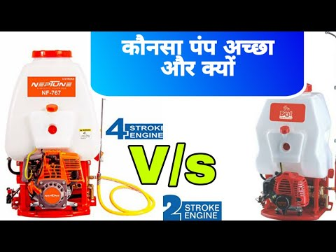 2 Strock V/s 4 Strock Power Sprayer Pump For Agriculture|Best Knapsack Power Sprayer