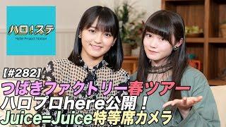 【ハロ!ステ#282】つばきファクトリーLIVE、ハロプロhere公開!Juice=Juice 最前列特等席LIVE! MC:野村みな美&小野田紗栞