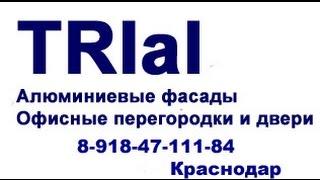 TRIal.Алюминиевые фасады, офисные перегородки, двери в Краснодаре(TRIal.Алюминиевые фасады, офисные перегородки, двери в Краснодаре - http://razdvizhka.com/trial.html., 2014-10-31T20:32:05.000Z)