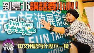 [去台北旅遊講話要小心!] 台北觀光大使黃明志代言廣告影片 [Fun Taipei] Namewee The Ambassador of Taipei Tourism
