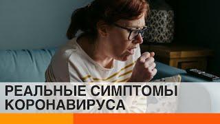 COVID-19: инфицированная украинка рассказала о симптомах коронавируса