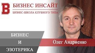 БИЗНЕС ИНСАЙТ: Олег Андриенко. Бизнес и эзотерика