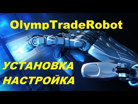 Как скачать и запустить робота для бинарных опционов Olymp Trade. Торговый робот Олимп Трейд.