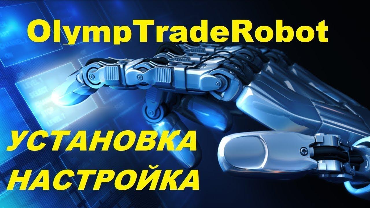 Скачать инструкцию для OlympTradeRobot. Обзор транзакций до ставки |  Робот Бинарных Опционов на Андроид