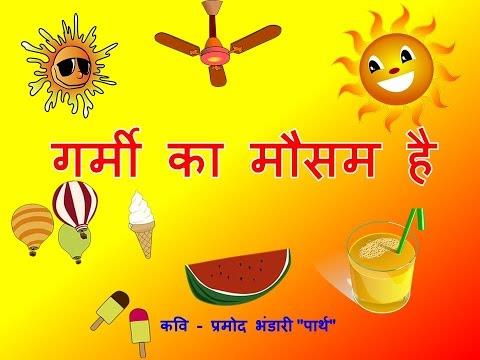 गर्मी का मौसम है (Hindi Poem for Kids on Summer Season - Garmi Ka Mausam  Hai)