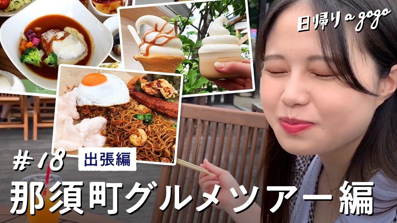 【那須町グルメ旅】那須町に行くならこれ食べなきゃ損!美味しいものと観光を楽しむ至福の1泊2日姉妹旅【ドライブ】