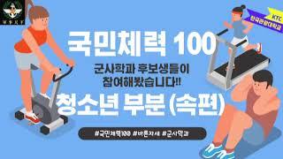 """군사학과 비교과 프로그램 """"국민체력인증100 …"""