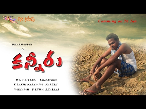 KANNIRU SHORT FILM BY VANARA CREATIONS
